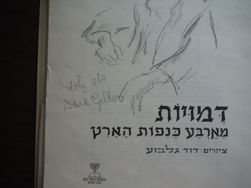 Image 1 of Jewish Characters in Israel