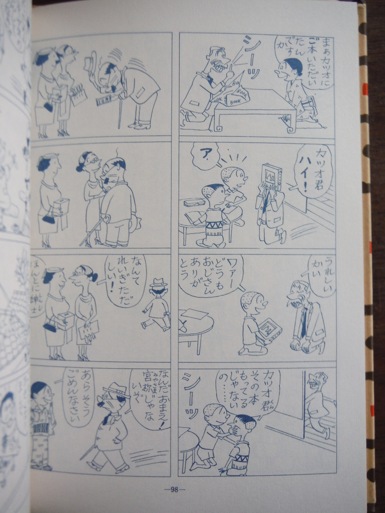 Image 4 of The Wonderful World of Sazae-San (Vols. 1 - 13)