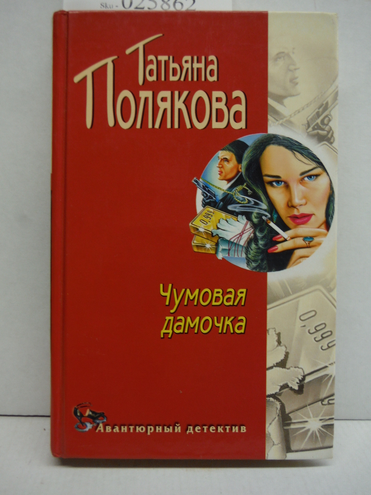 Chumovaya Damochka (in Russian)