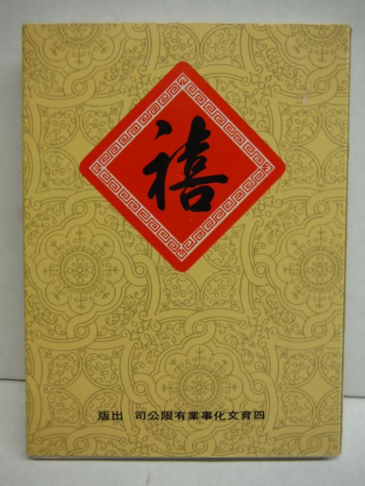 Chinese Peking Opera Facial Make-Up No. 4. Postcards