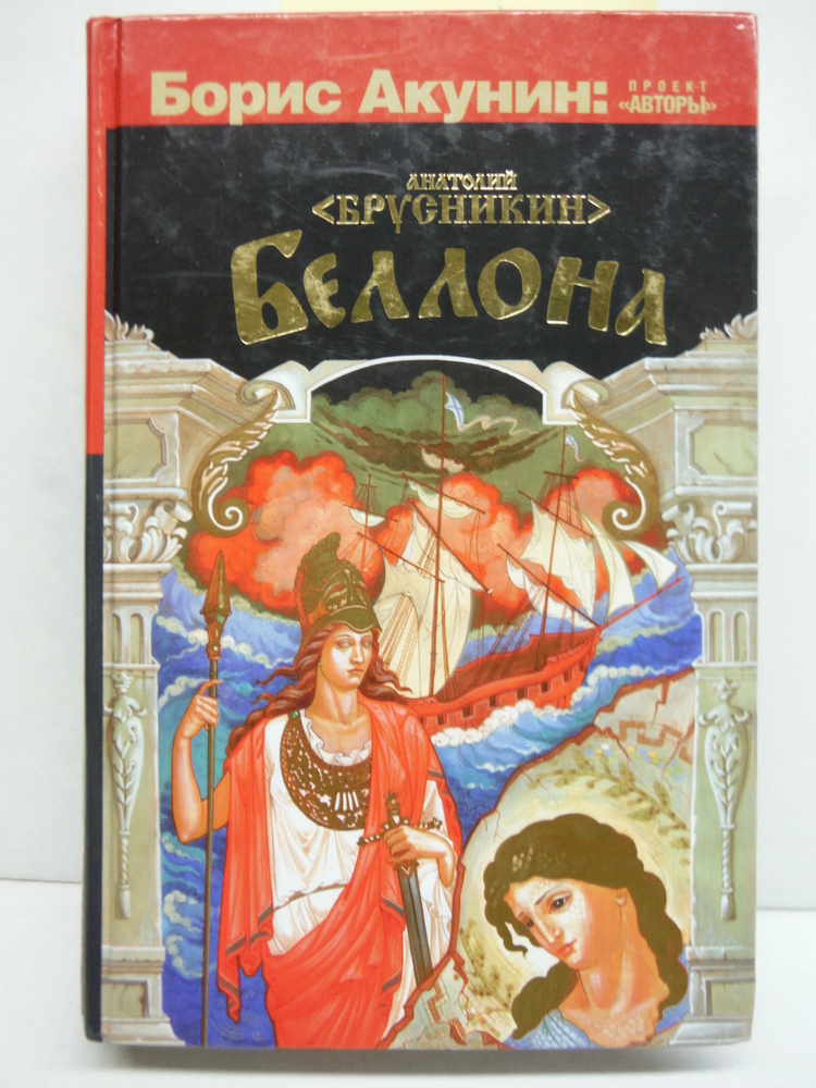 Image 0 of Bellona