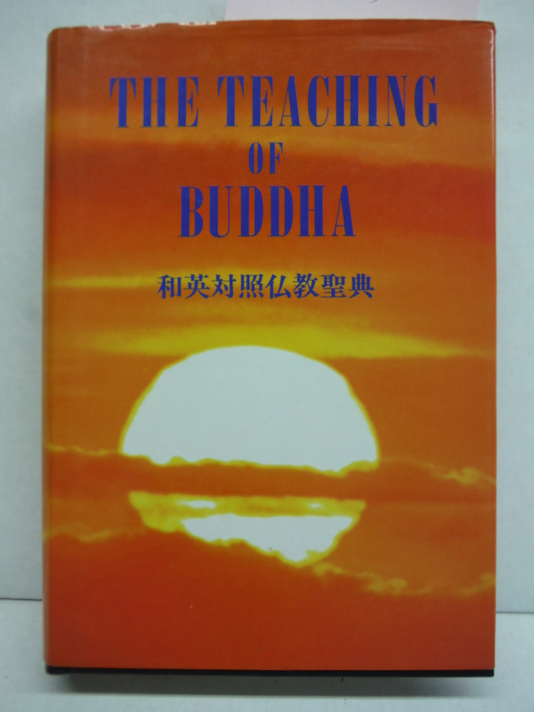 The Teaching of Buddha (English and Japanese Edition)